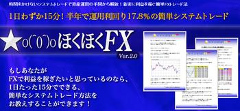 ほくほくFX.png